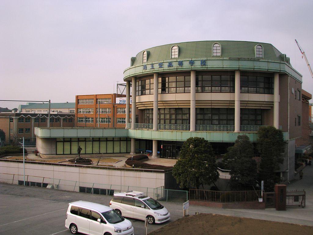 埼玉栄高校