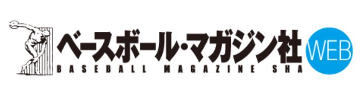 ベースボールマガジン社WEB