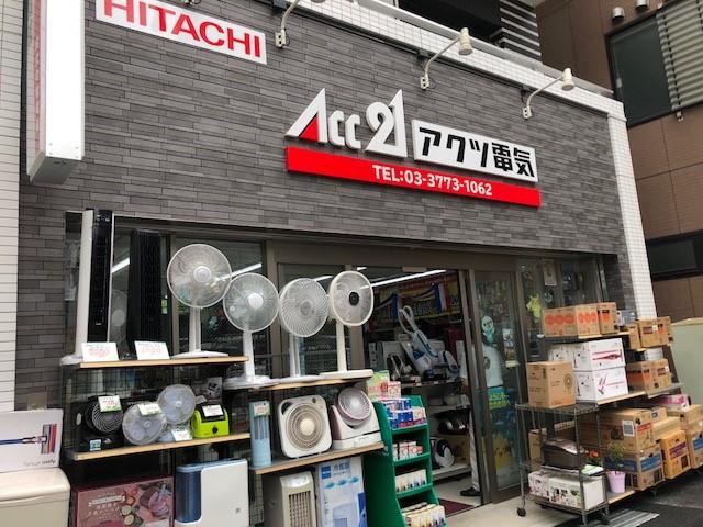 大井町の電気屋・家電量販店