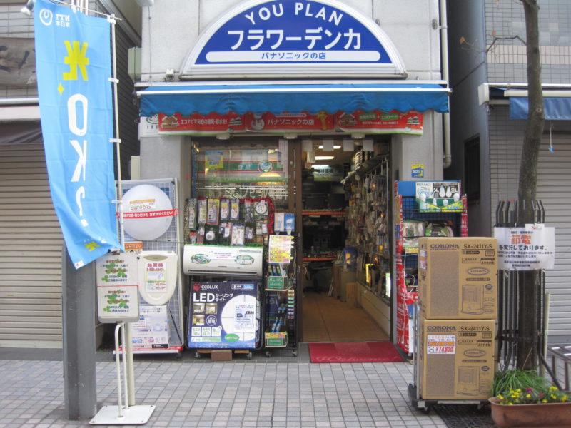 武蔵小杉の電気屋・家電量販店