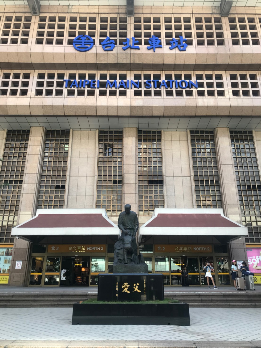 台湾・台北旅行 台北駅