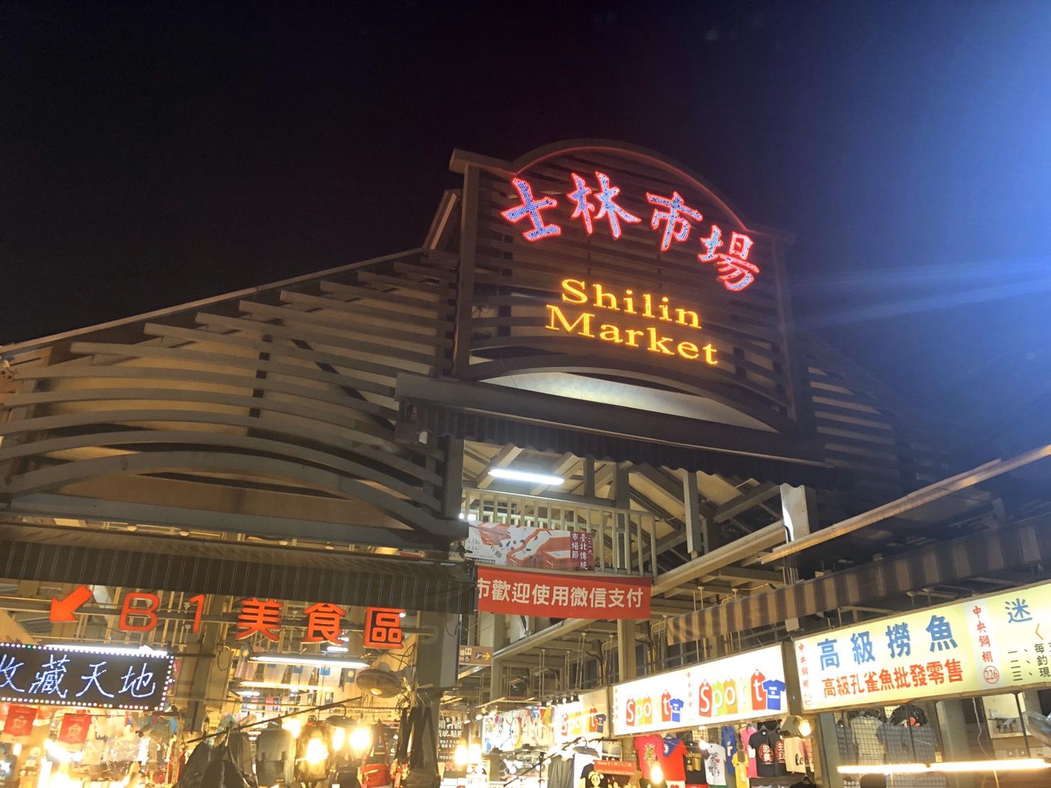 台湾・台北旅行記 士林夜市