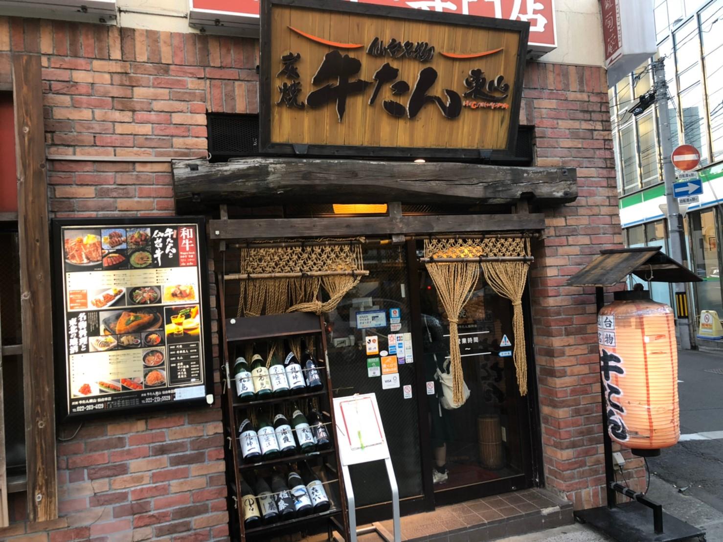 仙台駅 牛タン