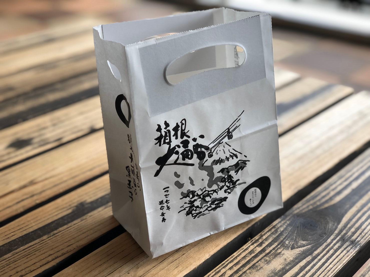 箱根旅行記 黒たまご