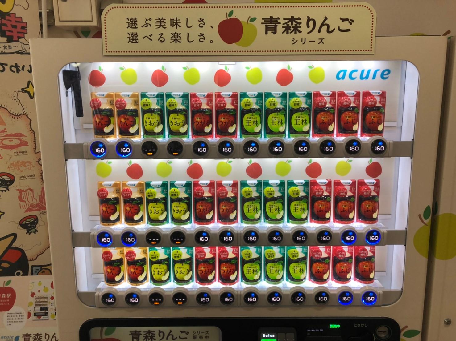青森駅自動販売機