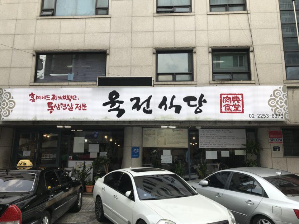 肉典食堂1号店のサムギョプサル