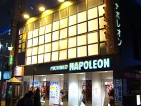 八王子のおすすめパチンコ店:ナポレオン八王子