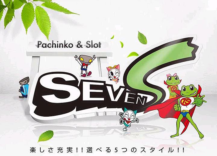 川崎のおすすめパチンコ店:セブンエス