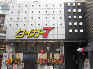 川崎のおすすめパチンコ店:タイガーセブン