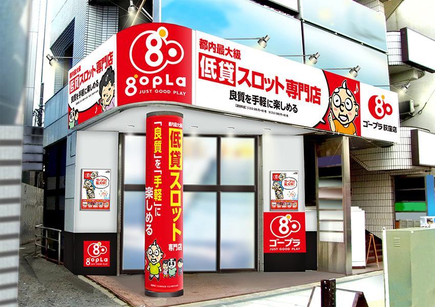 荻窪のパチンコ&スロット:ゴープラ荻窪店