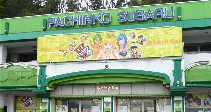 上野原のおすすめパチンコ店:パチンコスバル