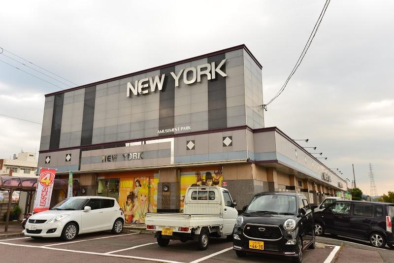 上野原のおすすめパチンコ店:ニューヨーク