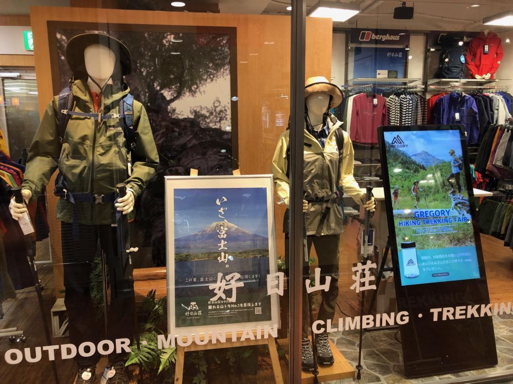 町田スポーツショップ:好日山荘 町田店