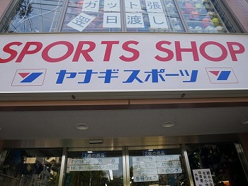 錦糸町スポーツショップ:ヤナギスポーツ(株)