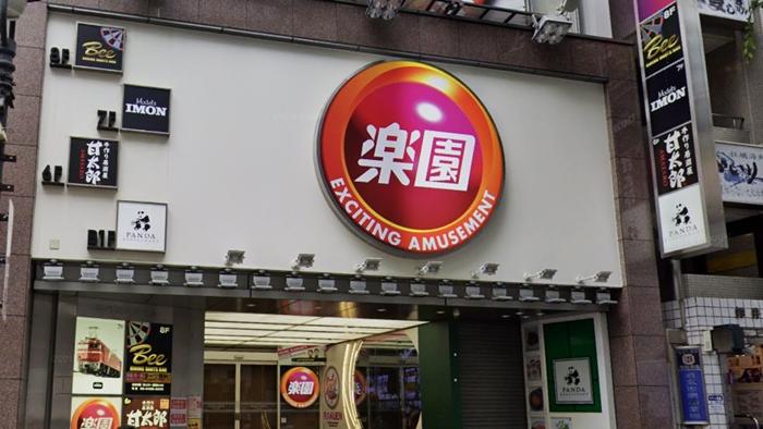 渋谷のおすすめパチンコ店:楽園渋谷道玄坂店