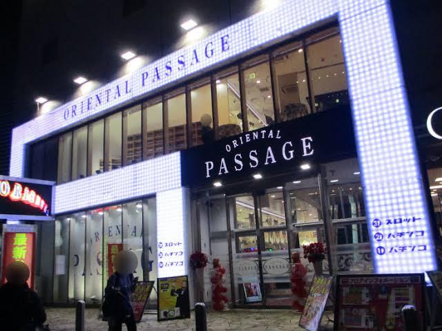 町田のおすすめパチンコ店:オリエンタルパサージュ 町田店