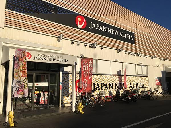 町田のおすすめパチンコ店:ジャパンニューアルファ相模原南店