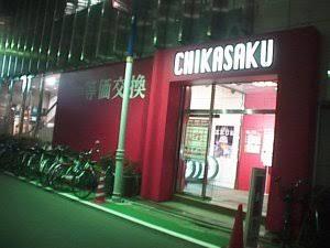 府中のおすすめパチンコ店:CHIKASAKU