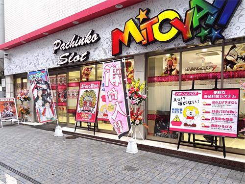 神田のパチンコ&スロット:みとや 神田西口店
