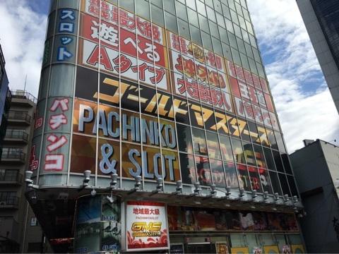 荻窪のパチンコ&スロット:ゴールドマスターズ