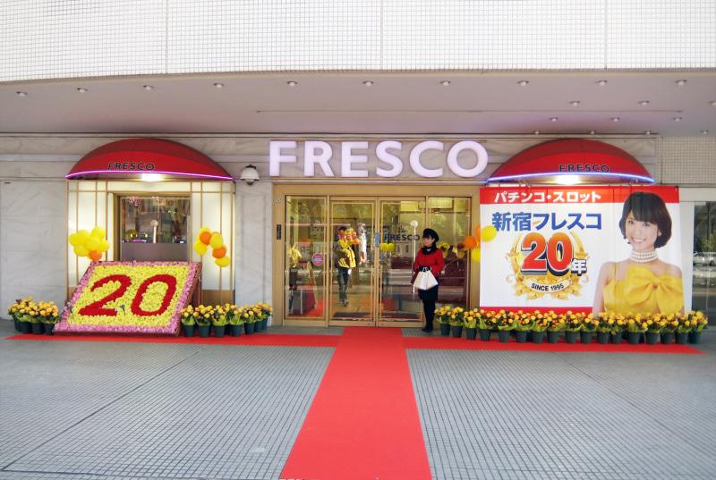新宿のおすすめパチンコ店:新宿FRESCO(フレスコ)