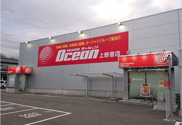 上野原のおすすめパチンコ店:オーシャン上野原店