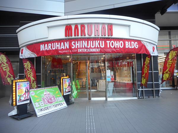 新宿のおすすめパチンコ店:マルハン新宿東宝ビル店