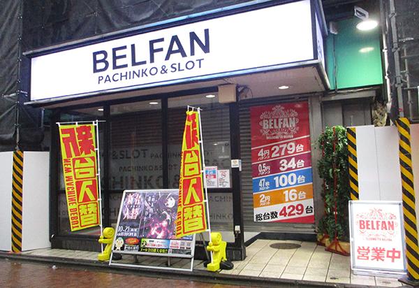 吉祥寺のおすすめパチンコ店:BELFAN