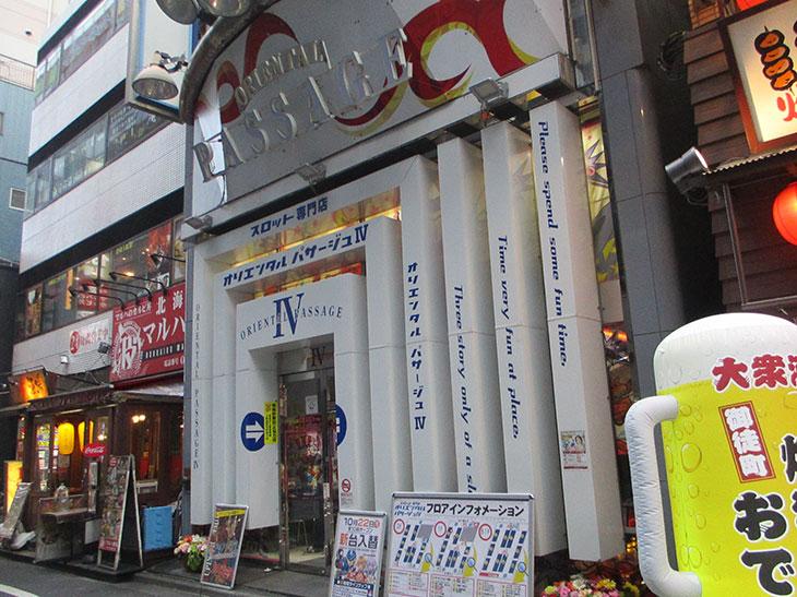 上野のおすすめパチンコ店:オリエンタルパサージュⅣ
