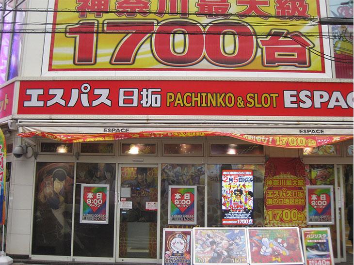 溝の口のおすすめパチンコ店:エスパス日拓溝の口駅前新館