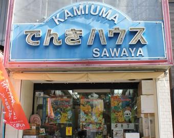 三軒茶屋の電気屋・家電量販店:でんきハウス サワヤ