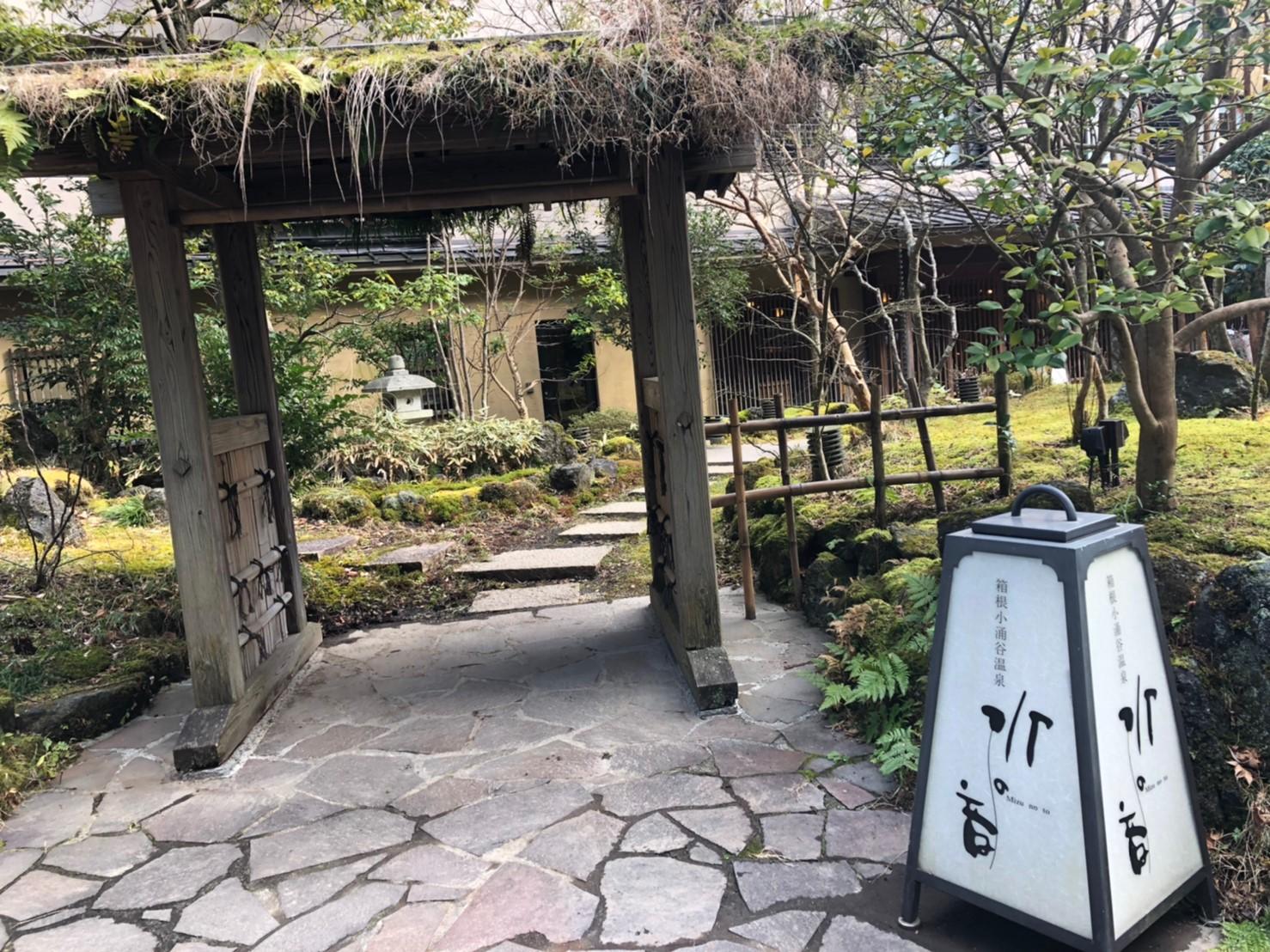 箱根 ホテル 水の音 温泉