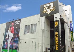 立川スポーツショップ:ベースマン 立川店