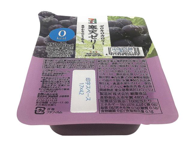寒天ゼリー:寒天ゼリーカロリー0 ぶどう味(セブンイレブン)