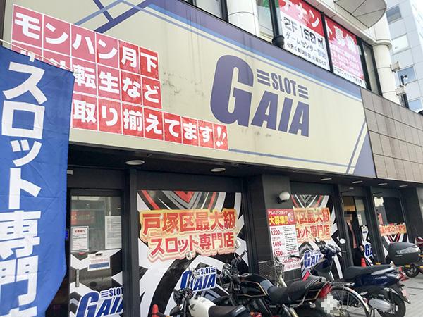 東戸塚のおすすめパチンコ店:ガイア東戸塚スロット館