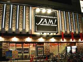 登戸・向ケ丘遊園のおすすめパチンコ店:JAM