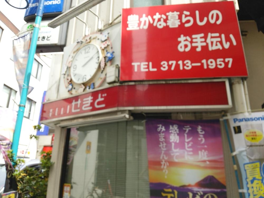 三軒茶屋の電気屋・家電量販店:関戸電気店