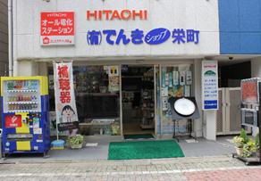 練馬の電気屋・家電量販店:でんきショップ栄町