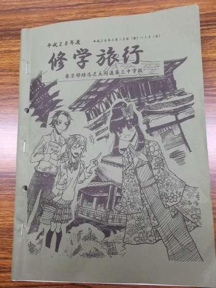 修学旅行のしおり(京都・奈良)
