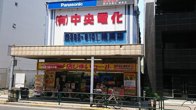 練馬の電気屋・家電量販店:中央電化 練馬店