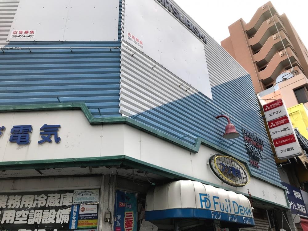 練馬の電気屋・家電量販店:フジ電気商会
