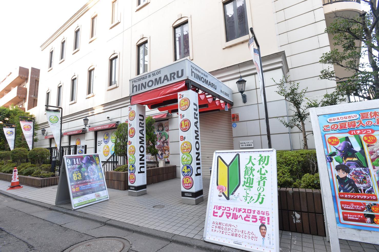 登戸・向ケ丘遊園のおすすめパチンコ店:ヒノマル向ヶ丘遊園店