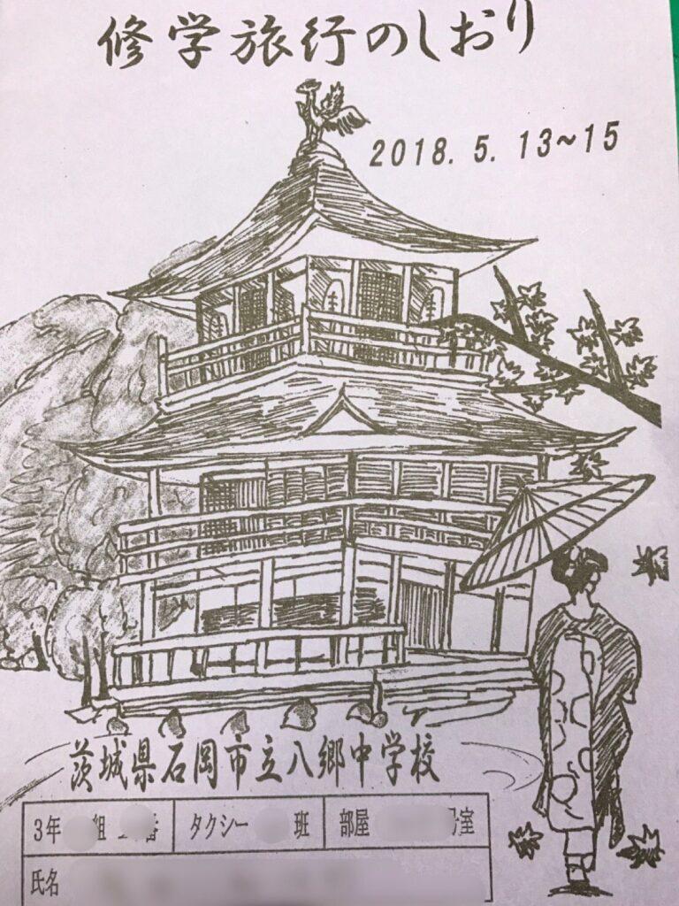 修学旅行のしおり・表紙「京都・奈良」