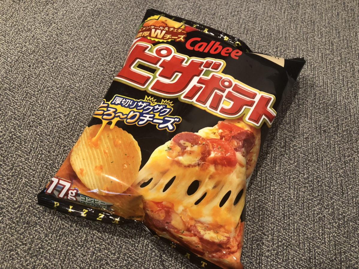 ピザポテトは高カロリーで太りやすい?ダイエット調査!