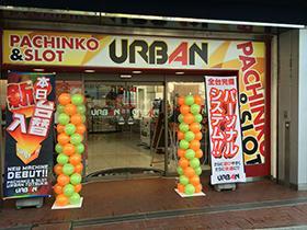戸塚のおすすめパチンコ店:アーバン戸塚駅前店