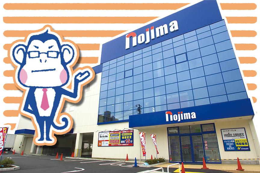 所沢の電気屋・家電量販店:ノジマ 新所沢パルコ店