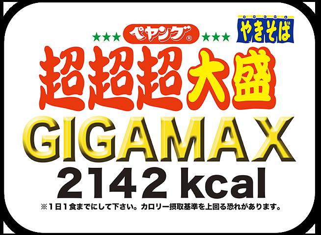 ペヤングソース焼きそば超超超大盛GIGAMAX