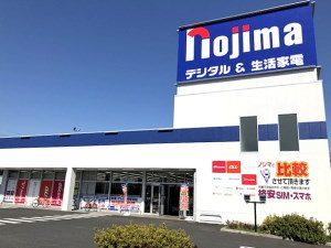 所沢の電気屋・家電量販店:ノジマ 東所沢店