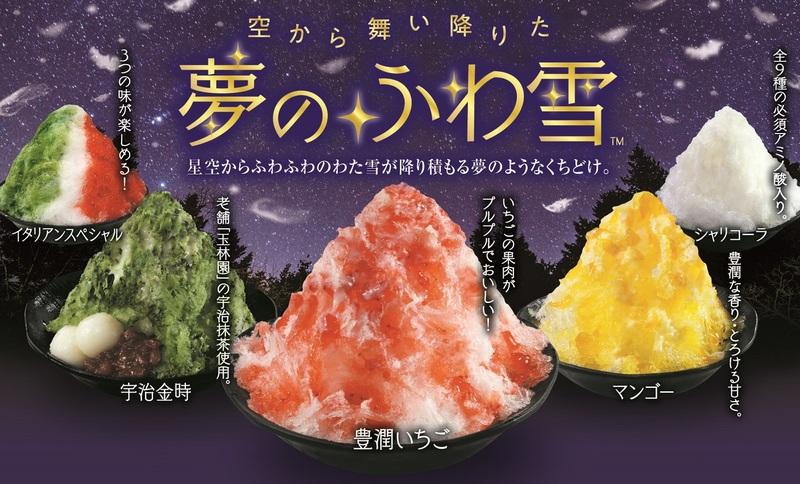 くら寿司 夢のふわゆき(マンゴー) 154kcal