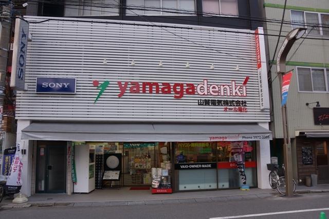 練馬の電気屋・家電量販店:ソニーショップ 山賀電気